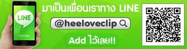 heeloveclip-380