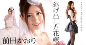 012715-793 วุ่นรักงานวิวาห์ หนีผัวไปมั่วผู้ชาย Kaori Maeda