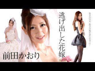 012715-793 Nigedashita Hanayome - Anata no Koe ga Anata no Kao ga Wasurerarenakute - :: Kaori Maeda