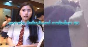 มุดสาวสวย นักเรียนอินเตอร์ ภาพชัดเต็มตา HD