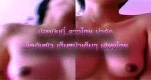 น้องมินนี่ สาวไทย น่ารัก เย็ดกับผัว เห็นหน้าเต็มๆ เสียงไทย
