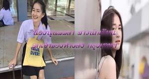 น้องนุ่นลลดา สาวนักเรียน ลูกเจ้าของห้างดัง กรุงเทพฯ