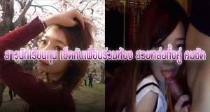 สาวนักเรียนทุน เย็ดกับเพื่อนร่วมห้อง สวยหล่อทั้งคู่ คมชัด