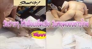 วันว่างๆ ให้เพื่อนเย็ดเมีย วันหยุดของชาวไทย