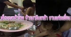 เด็กชงเหล้าไทย จ้างมารินเหล้า งานแต่งเพื่อน แก้ผ้ากลางงาน