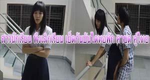 สาวนักเรียน พึ่งเลิกเรียน เย็ดกันบันไดหอพัก คาชุด คู่ไทย
