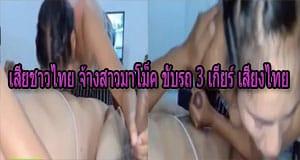 เสี่ยชาวไทย จ้างสาวมาโม็ค ขับรถ 3 เกียร์ เสียงไทย