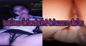 น้องแป้งหอม เย็ดกับคนขับแท็กซี่ ซัดกันแบบยาวๆ เสียงไทย