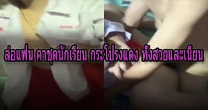 ล่อแฟน คาชุดนักเรียน กระโปรงแดง ทั้งสวยและเนียน เสียงไทย