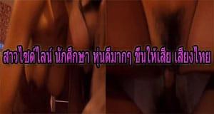 สาวไซด์ไลน์ นักศึกษา หุ่นดีมากๆ ขึ้นให้เสี่ย เสียงไทย