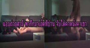 แอบถ่ายสามี พากิ๊กมาเย็ดที่บ้าน จับได้คาหนังคาเขา คู่ไทย