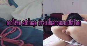 สาวไร้ขน คลิปหลุด เนียนทั้งตัว น่าจะเป็นสาวหมวยเชื้อไทย