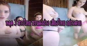 หลุด 3 สาวไทย ชวนลงอ่าง เสียงไทย อย่างสวย