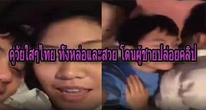 คู่วัยใสๆไทย ทั้งหล่อและสวย โดนผู้ชายปล่อยคลิป หน้าของคนหื่น