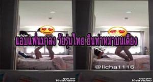 แอบแฟนมาลง วัยรุ่นไทย ยืนท่าหมาบนเตียง เข้าลึกสุดใจ