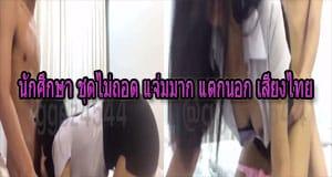 นักศึกษา ชุดไม่ถอด แจ่มมาก แตกนอก เสียงไทย