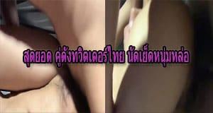 สุดยอด คู่ดังทวิตเตอร์ไทย นัดเย็ดหนุ่มหล่อ สุดท้ายแตกใน