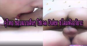 คู่ไทย ชอบแบบลื่นๆ ใช้เจล Dulex ชโลมทั้งอวัยวะ แล้วเย็ดกันไม่ยั้ง