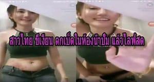 สาวไทย ขี้เงี่ยน ตกเบ็ดในห้องน้ำปั้ม แล้วไลฟ์สด