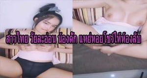 สาวไทย วัยละอ่อน น้องตั๊ก แหย่หอยโชว์ให้ห้องลับ VK เสียงไทย