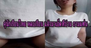 คู่นักเรียนไทย หลบเรียน แล้วมาเย็ดที่บ้าน ถามแฟน รู้สึกไง