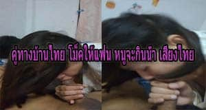 คู่ทางบ้านไทย โม็คให้แฟน หนูจะกินน้ำ เสียงไทย
