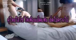 คู่ไทยไฮโซ ให้เพื่อนเย็ดแฟน เย็ดไปครางไป ถามว่าชัดไหม